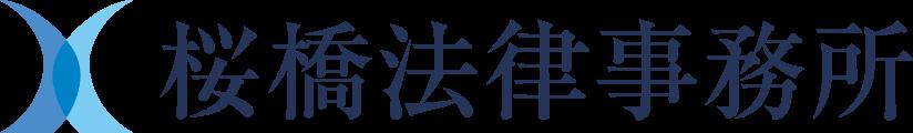 桜橋法律事務所